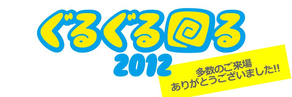 ぐるぐる回る2012